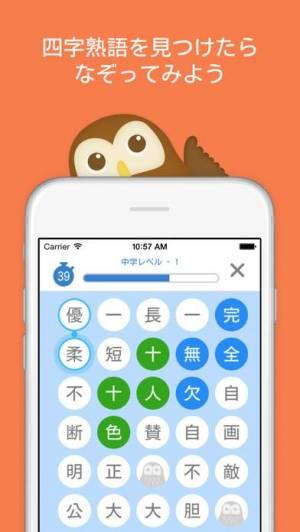 iPhone、iPadアプリ「スライド四字熟語」のスクリーンショット 2枚目