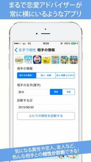 iPhone、iPadアプリ「名字で相性〜100万人以上が姓名判断で利用した恋愛診断〜」のスクリーンショット 4枚目