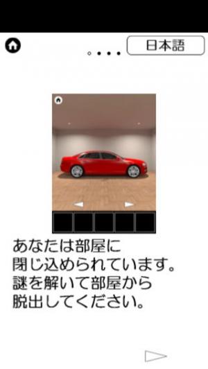 iPhone、iPadアプリ「脱出ゲーム KURUMA」のスクリーンショット 4枚目
