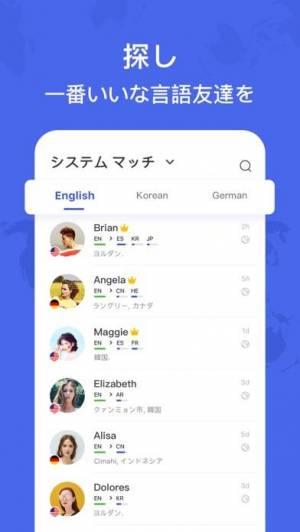 iPhone、iPadアプリ「HelloTalkハロートーク- 英語韓国語、選べる学習言語」のスクリーンショット 3枚目