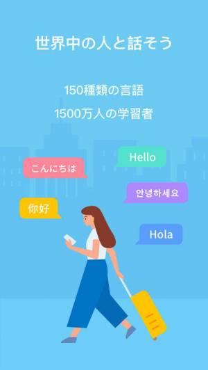 iPhone、iPadアプリ「HelloTalk ハロートーク 英会話」のスクリーンショット 1枚目