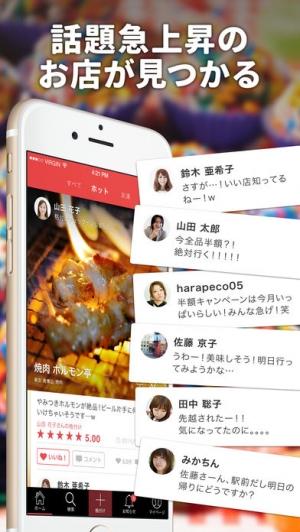 iPhone、iPadアプリ「シンクロライフ 〜 グルメなお店を探すグルメ(ぐるめ)アプリ」のスクリーンショット 4枚目