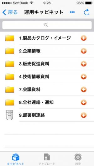 iPhone、iPadアプリ「どこキャビ ビューワ」のスクリーンショット 1枚目
