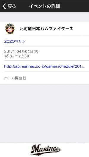 iPhone、iPadアプリ「千葉ロッテマリーンズカレンダー【Mカレンダー】」のスクリーンショット 3枚目