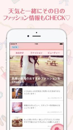 iPhone、iPadアプリ「おしゃれ天気 -気温に合ったお天気コーデ&よく当たる天気予報」のスクリーンショット 3枚目