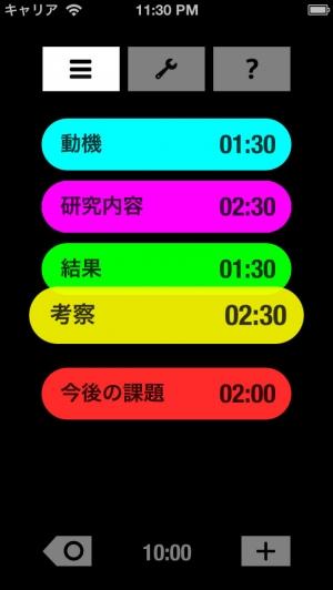 iPhone、iPadアプリ「見えるプレゼンタイマー」のスクリーンショット 2枚目
