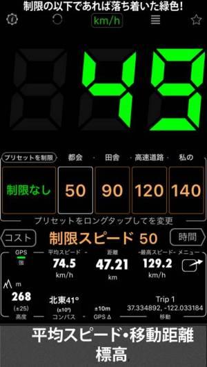 iPhone、iPadアプリ「スピードメーター 55 Start。GPS 速度計+HUD」のスクリーンショット 1枚目