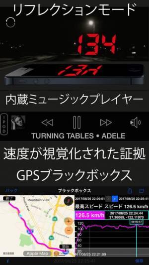 iPhone、iPadアプリ「スピードメーター 55 Start。GPS 速度計+HUD」のスクリーンショット 2枚目