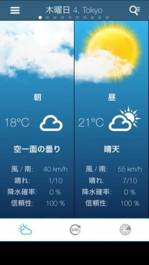 iPhone、iPadアプリ「日本の天気」のスクリーンショット 2枚目