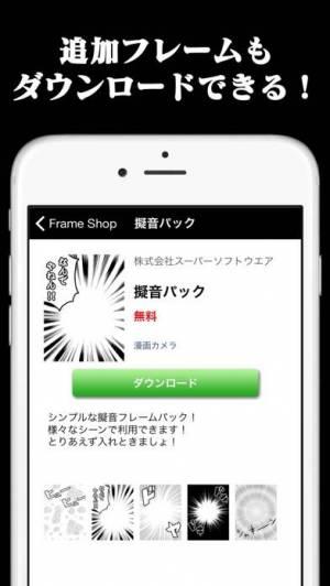 iPhone、iPadアプリ「漫画カメラ」のスクリーンショット 4枚目