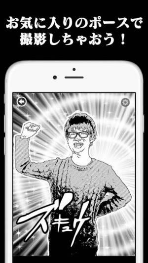 iPhone、iPadアプリ「漫画カメラ」のスクリーンショット 2枚目