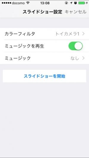 iPhone、iPadアプリ「ロケメモ」のスクリーンショット 4枚目