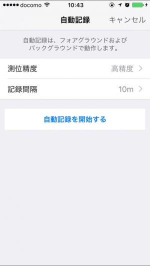 iPhone、iPadアプリ「ロケメモ」のスクリーンショット 3枚目