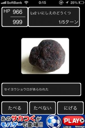 iPhone、iPadアプリ「キノコクエスト」のスクリーンショット 2枚目