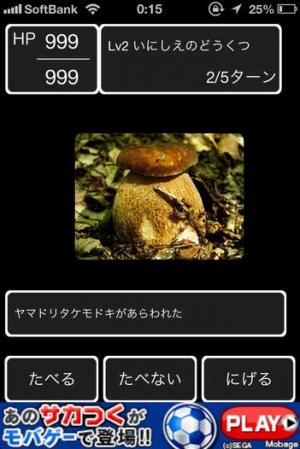 iPhone、iPadアプリ「キノコクエスト」のスクリーンショット 3枚目
