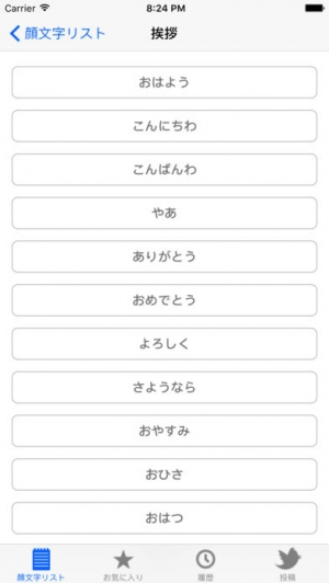 iPhone、iPadアプリ「顔文字L」のスクリーンショット 2枚目