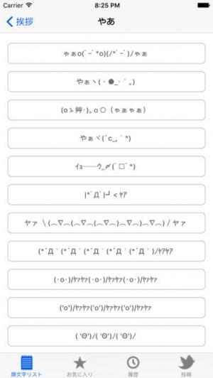 iPhone、iPadアプリ「顔文字L」のスクリーンショット 3枚目