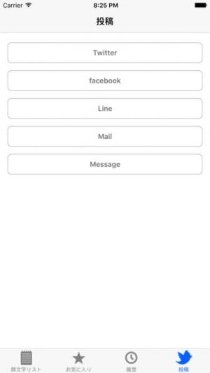 iPhone、iPadアプリ「顔文字L」のスクリーンショット 4枚目