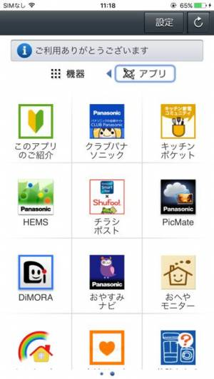 iPhone、iPadアプリ「Panasonic Smart Applications」のスクリーンショット 1枚目