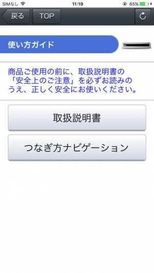 iPhone、iPadアプリ「Panasonic Smart Applications」のスクリーンショット 5枚目