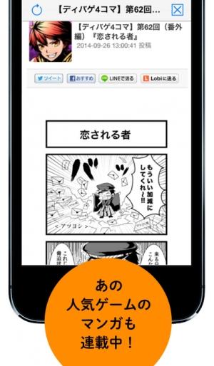 iPhone、iPadアプリ「ファミ通App-アプリ情報-」のスクリーンショット 4枚目