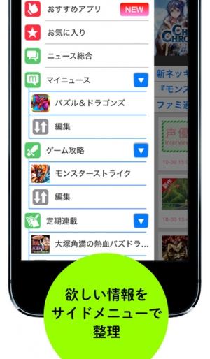 iPhone、iPadアプリ「ファミ通App-アプリ情報-」のスクリーンショット 3枚目