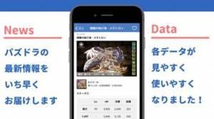 iPhone、iPadアプリ「パズドラ攻略」のスクリーンショット 2枚目