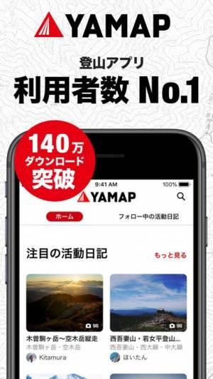 iPhone、iPadアプリ「YAMAP / ヤマップ」のスクリーンショット 1枚目