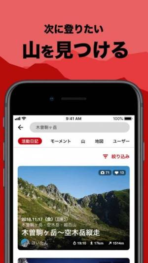 iPhone、iPadアプリ「YAMAP / ヤマップ 登山地図・山登りGPSナビ」のスクリーンショット 4枚目