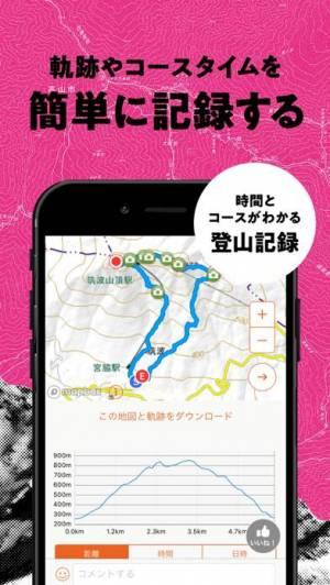 iPhone、iPadアプリ「YAMAP / ヤマップ」のスクリーンショット 4枚目