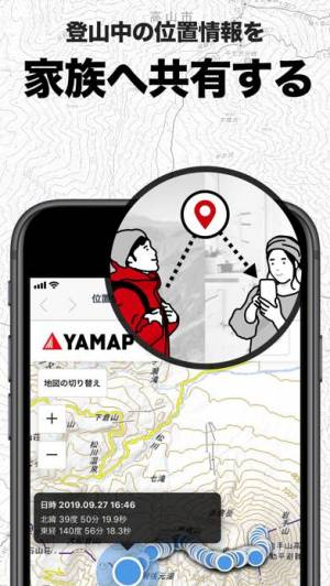 iPhone、iPadアプリ「YAMAP / ヤマップ」のスクリーンショット 3枚目