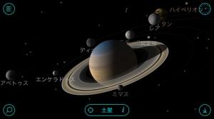 iPhone、iPadアプリ「Solar Walk™ Free - Planets of the Solar System」のスクリーンショット 3枚目