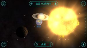 iPhone、iPadアプリ「Solar Walk™ Free - Planets of the Solar System」のスクリーンショット 5枚目