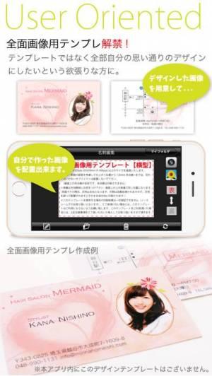 iPhone、iPadアプリ「みんなの名刺」のスクリーンショット 4枚目