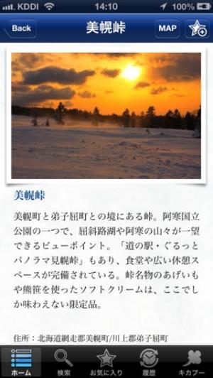 iPhone、iPadアプリ「道東サクッとガイド」のスクリーンショット 3枚目