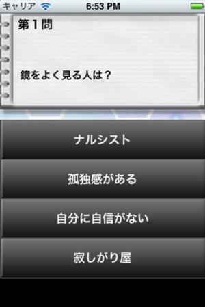 iPhone、iPadアプリ「ホンネが分かる心理クイズ」のスクリーンショット 5枚目