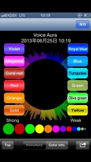iPhone、iPadアプリ「Voice Aura -色による音声診断 あなたの声は何色?-」のスクリーンショット 4枚目