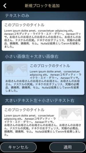 iPhone、iPadアプリ「簡単ホームページ作成」のスクリーンショット 4枚目