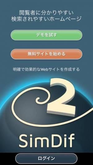 iPhone、iPadアプリ「簡単ホームページ作成」のスクリーンショット 1枚目