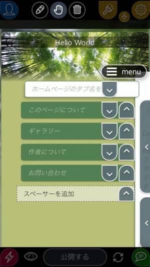 iPhone、iPadアプリ「ホームページ作成・簡単な Website Builder」のスクリーンショット 2枚目