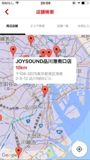 iPhone、iPadアプリ「JOYSOUND直営店公式アプリ」のスクリーンショット 2枚目