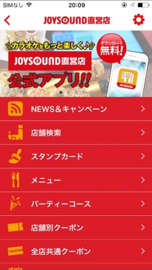 iPhone、iPadアプリ「JOYSOUND直営店公式アプリ」のスクリーンショット 1枚目