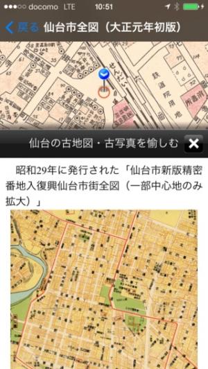 iPhone、iPadアプリ「仙台地図さんぽ」のスクリーンショット 3枚目