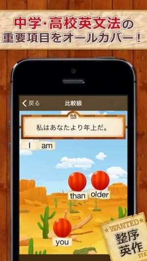 iPhone、iPadアプリ「早打ち英文法」のスクリーンショット 1枚目