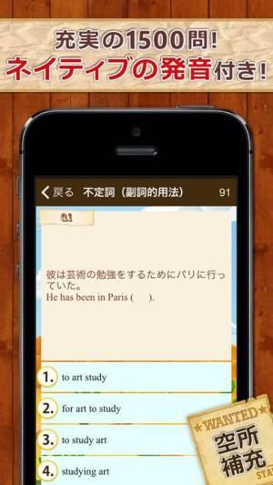 iPhone、iPadアプリ「早打ち英文法」のスクリーンショット 2枚目