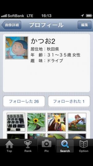 iPhone、iPadアプリ「おもロケ - あなたの街の面白いを共有しよう!」のスクリーンショット 4枚目