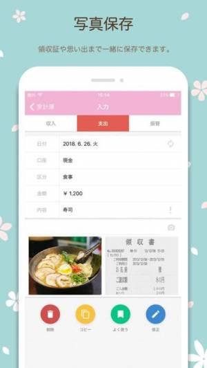 iPhone、iPadアプリ「家計簿 - らくな家計簿   簡単!人気の家計簿(かけいぼ)」のスクリーンショット 4枚目