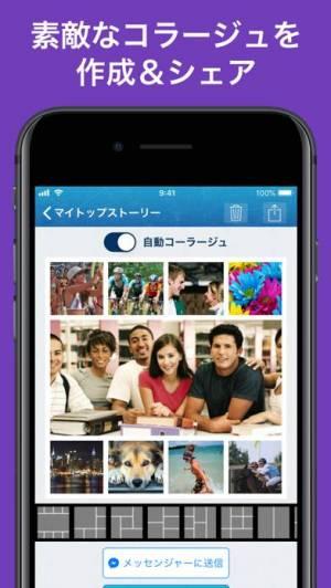iPhone、iPadアプリ「MyTopFans Pro(フェイスブック用)」のスクリーンショット 4枚目