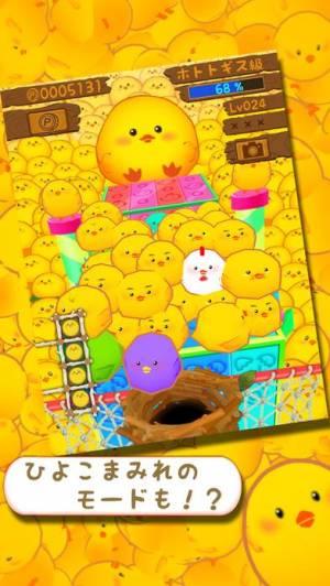 iPhone、iPadアプリ「ひよこまみれ」のスクリーンショット 5枚目