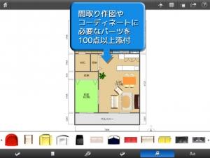 iPhone、iPadアプリ「間取り+ for iPad」のスクリーンショット 3枚目
